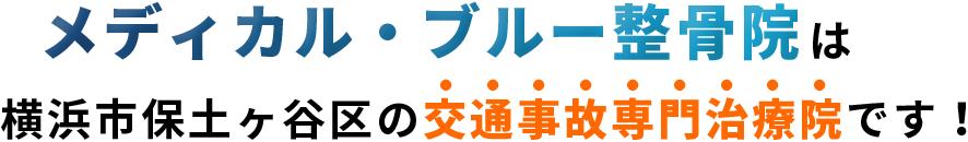 メディカル・ブルー整骨院は横浜市保土ヶ谷区の交通事故専門治療院です